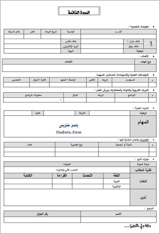 Cv نماذج سيرة ذاتية باللغة العربية جاهزة تحميل سى فى جاهز بالعربي حدوتة نت Cv Template Word Resume Template Word Free Resume Template Word