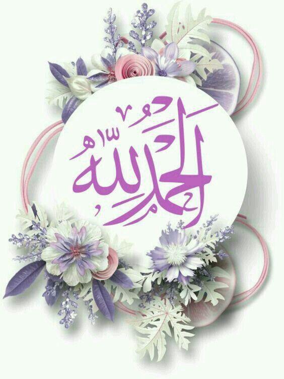 الحمد لله Islamic Gifts Kaligrafi Allah Kaligrafi Islam