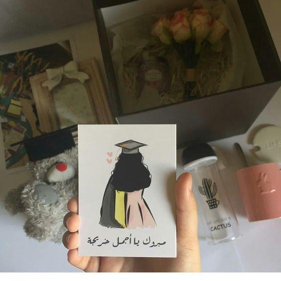 Pin By Wabrah On Quotes Graduation Diy Graduation Art Graduation Wallpaper