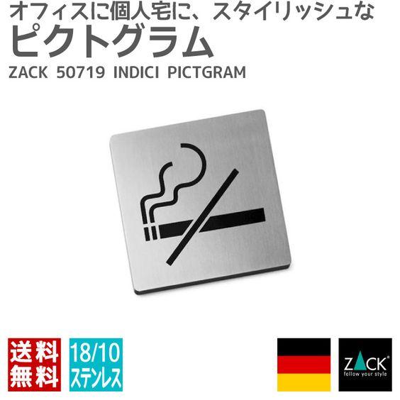 楽天市場 ピクトグラム 禁煙エリア用 Zack 50719 Indici ピクト