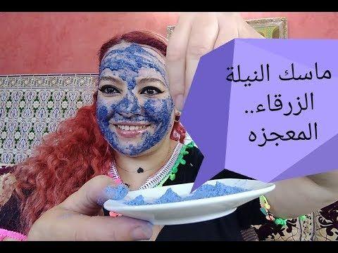 ماسك النيلة الزرقاء المعجزه في علاج و تصفية بشرة الوجه و الجسم Youtube Cross Necklace Fashion Necklace