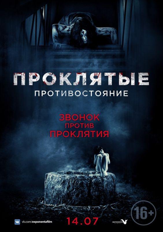 «Проклятые Противостояние Трейлер На Русском Смотреть» — 2006