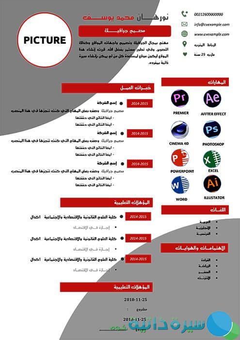 نموذج السيرة الذاتية بالعربي Word Cv Template Word Cv Template Words