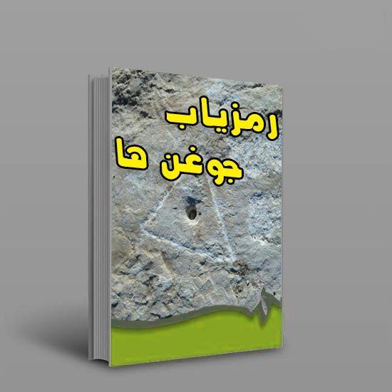 کتاب رمزیاب جوغن ها دانلود کتاب رمزگشایی جوغن های باستانی و دفینه یابی دانلود کتاب گنج یابی و دف Pdf Books Download Free Pdf Books Free Ebooks Download Books