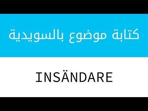 موضوع Insandare رسالة قارئ بالسويدية Youtube Gaming Logos Nintendo Wii Logo Nintendo Wii