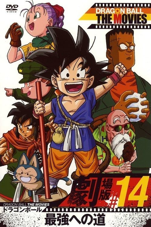Dragon Ball The Path To Power Full Movie English Sub Dragon