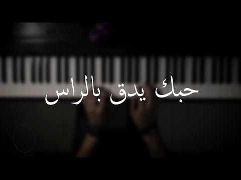 موسيقى بيانو حبك يدق بالراس عزف علي الدوخي Youtube Iphone Wallpaper Quotes Love Love Quotes Wallpaper Birthday Girl Quotes