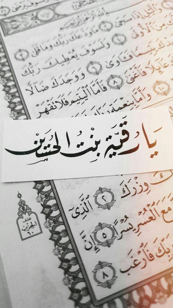 ر قية بثت رسالتها في التاريخ أن الحياة بلا ح سين عدم Karbala Photography Photo Ideas Girl Islamic Caligraphy