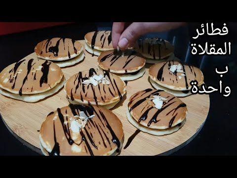 فطائر المقلاة أحسن من السفنج مهويين وخفااف مثل القطن بمقادير بسيطة وكيوجدو في الحين Youtube Food Breakfast Muffin