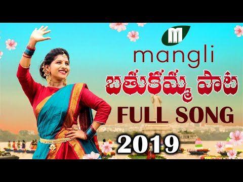 Mangli Bathukamma Song 2019 Full Song Mittapalli Surender Madeen Sk Youtube In 2020 Love Songs Playlist Songs Rap Songs