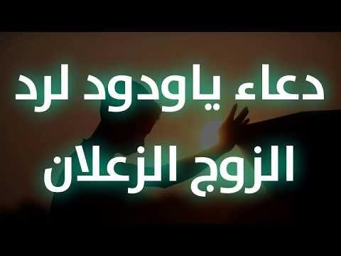 دعاء لرد الزوج الزعلان في أسرع وقت بالدعاء يا ودود فقط Youtube Youtube Duaa Islam Content
