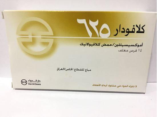دواء كلافودار Clavodar Convenience Store Products
