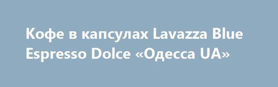 Кофе в капсулах Lavazza Blue Espresso Dolce «Одесса UA» http://www.pogruzimvse.ru/doska244/?adv_id=2259  Кофе в капсулах Lavazza – обжаренный, молотый натуральный кофе, спрессованный и упакованный в порционные одноразовые герметичные маленькие стаканчики с крышкой. Lavazza Blue Espresso Dolce -100% премиум-бленд Арабики Мягкий ароматный эспрессо с густой крепкой пенкой. 100% Арабика. Урожай бразильского и индийского кофе. Густой обволакивающий аромат. Обжарка средняя ароматный, сладковатый…
