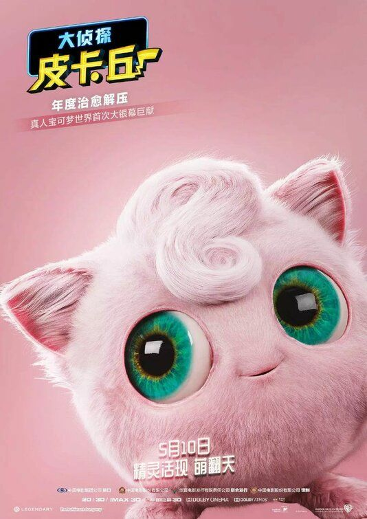 Pokemon Detective Pikachu Poster NEW Jigglypuff 2019 Movie FREE P+P CHOOSE SIZE