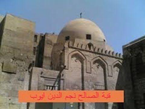 قبة السلطان الصالح نجم الدين ايوب تعرف على تاريخ وحياة الصالح نجم الدين Places To Visit Landmarks Visiting