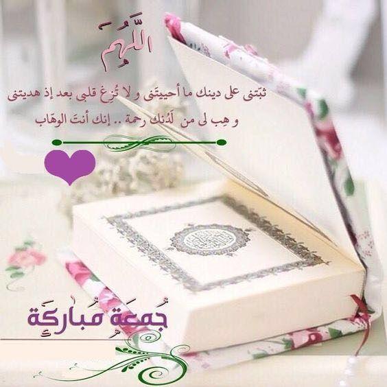 صور جمعة مباركة أجمل الصور ليوم الجمعة مختارة مداد الجليد Islamic Messages Blessed Friday Floral Wallpaper Phone