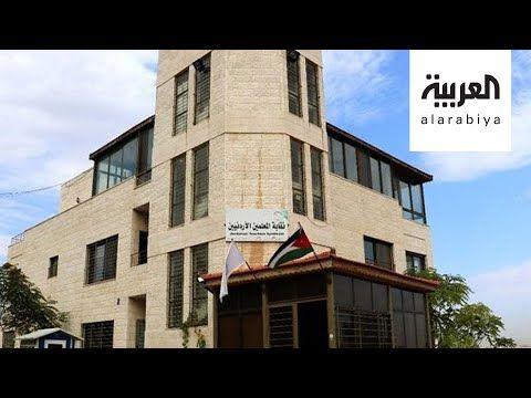 العربية بعد فيديو أنا الدولة الإغلاق سنتين لنقابة المعلمين في الأردن Building Structures Multi Story Building