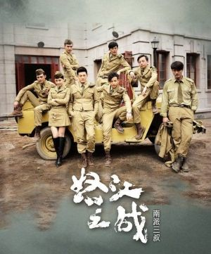 Cuộc Chiến Nộ Giang - Đang cập nhật.