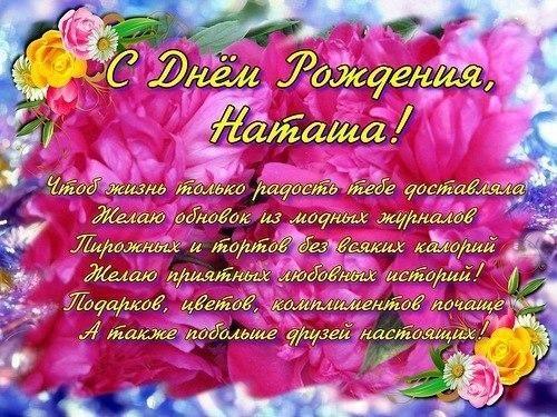 Krasivye Kartinki S Dnem Rozhdeniya Natasha 35 Foto S Izobrazheniyami