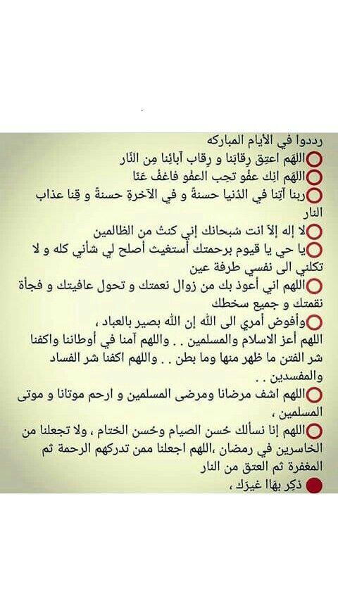 Pin By Mousli Mah On دين ودنيا Islamic Phrases Islamic Quotes Quotes