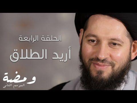 ومضة 2 السيد أحمد الشيرازي أريد الطلاق Youtube Incoming Call Screenshot Incoming Call Fictional Characters