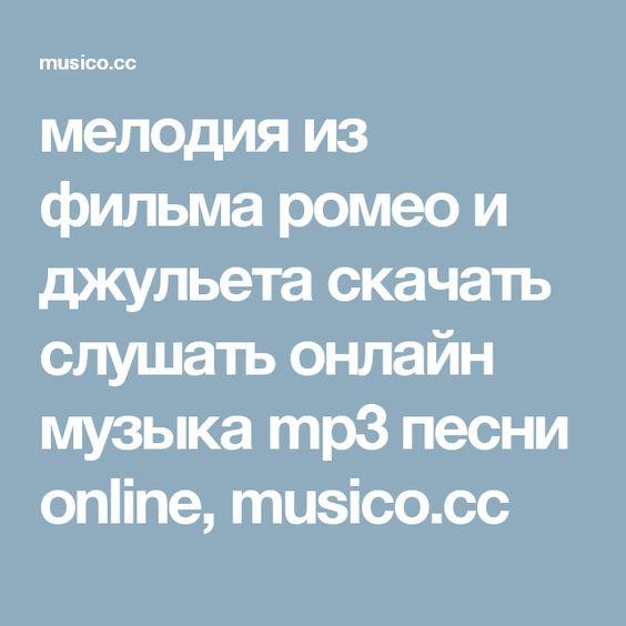 Музыка новая скачать слушать