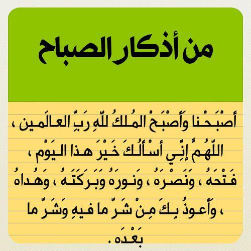 اذكار الصباح Google Search Quran Verses Verses Islamic Quotes