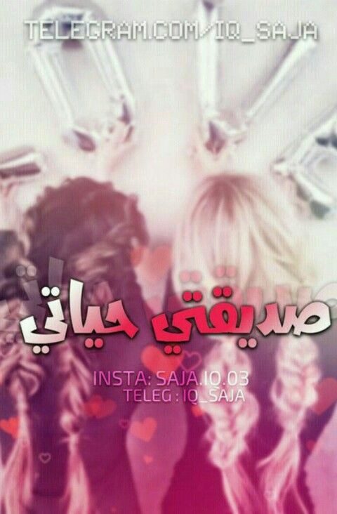 Pin By Zahraa On To My Best Friend My Best Friend Best Friends I Am Awesome