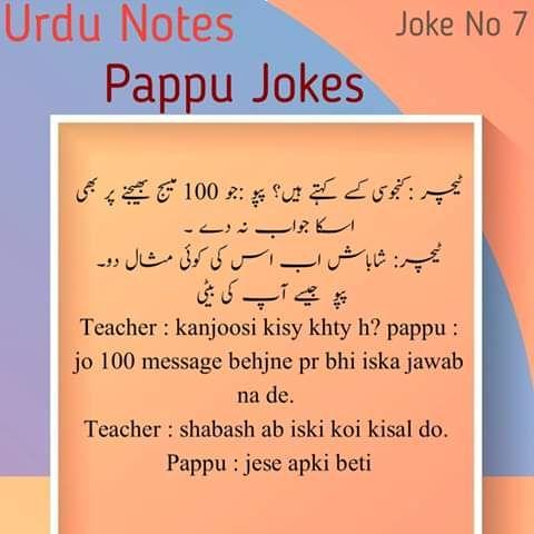 Pappu Jokes In 2020 Jokes Funny Jokes Funny Quotes