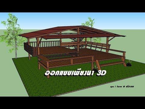 เถ ยงนา ออกแบบเถ ยงนา Cottage Design 3d Ep 3 End Youtube บ านในฝ น ออกแบบบ าน สถาป ตยกรรมบ าน