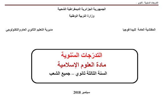 منهاج العلوم الاسلامية للسنة الثالثة ثانوي Http Www Seyf Educ Com 2019 09 Islamic Science Curriculum 3as Html Science Curriculum Science Curriculum