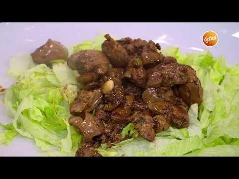 سلطة كبدة الدجاج بدبس الرمان الشيف شربيني Youtube Cooking Recipes Cooking Recipes