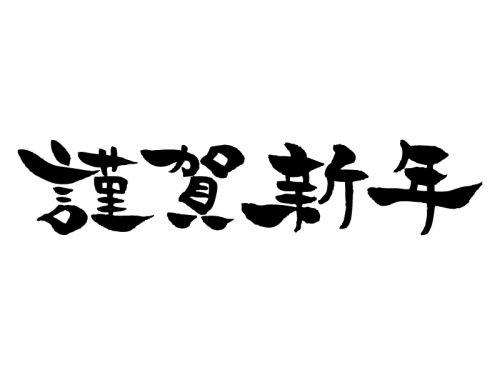 筆で書いた横書きの謹賀新年の文字の年賀状イラスト