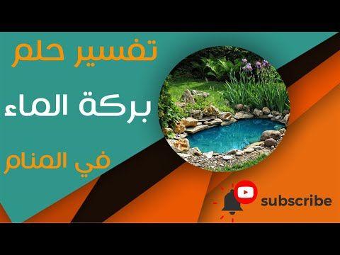 تفسير حلم بركة الماء ما معنى رؤية بركة الماء في الحلم Youtube Pie Chart Chart