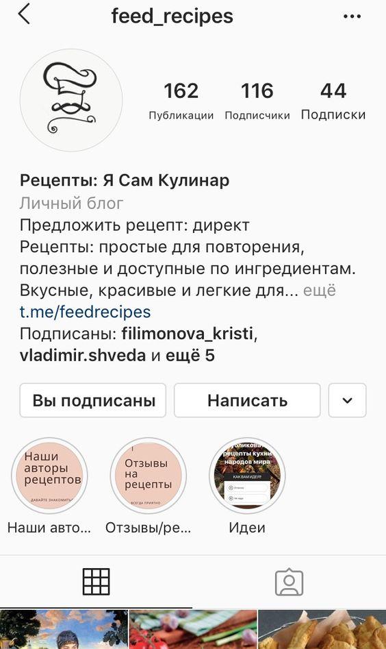 Кулинарный блог @feed_recipes в Instagram