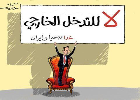التدخل الروسي في سوريا كاريكاتير - Google Search: