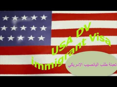 الهجرة الى امريكا من الاردن الجزء الخامس Country Flags Flag Us Flag