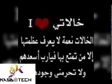 كلام عن الخاله الحنونه Cool Words Words Math