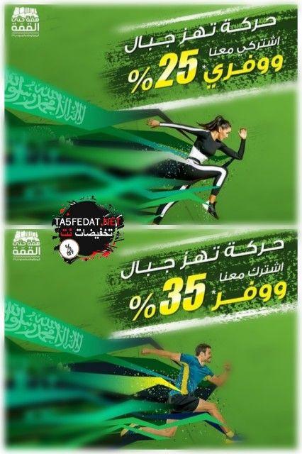 عروض نادي وقت اللياقة Fitness Time بمناسبة اليوم الوطني السعودي ال 89 Comic Book Cover Book Cover Comic Books