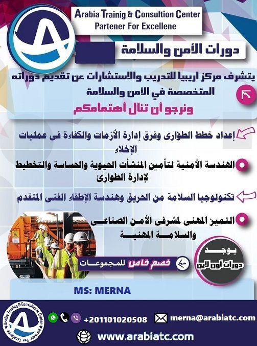 Pin By Merna Arabia On امن وسلامة Training Center Best Wordpress Themes Train