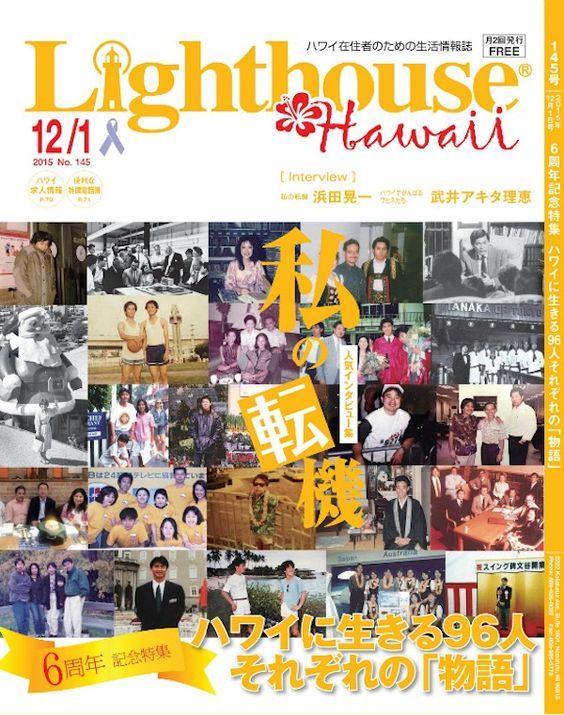 ライティング/書籍・コラム  ライトハウスHawaii「アイデアをカタチにしているハワイの人たち」(1)