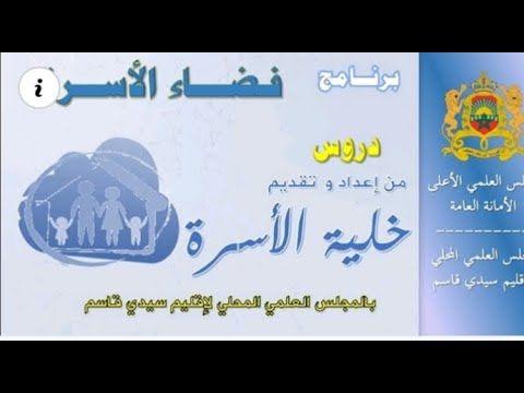 أهمية النظافة في الإسلام تقديم الأستاذة عزيزة فرياط Youtube Character Fictional Characters
