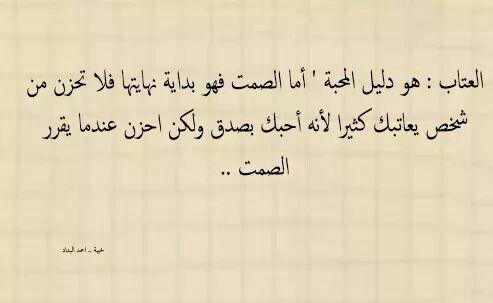 رسائل عتاب للحبيب 2020 حزينه و مؤثرة مع مسجات عتاب قوية Rose Quotes Quotations Arabic Quotes