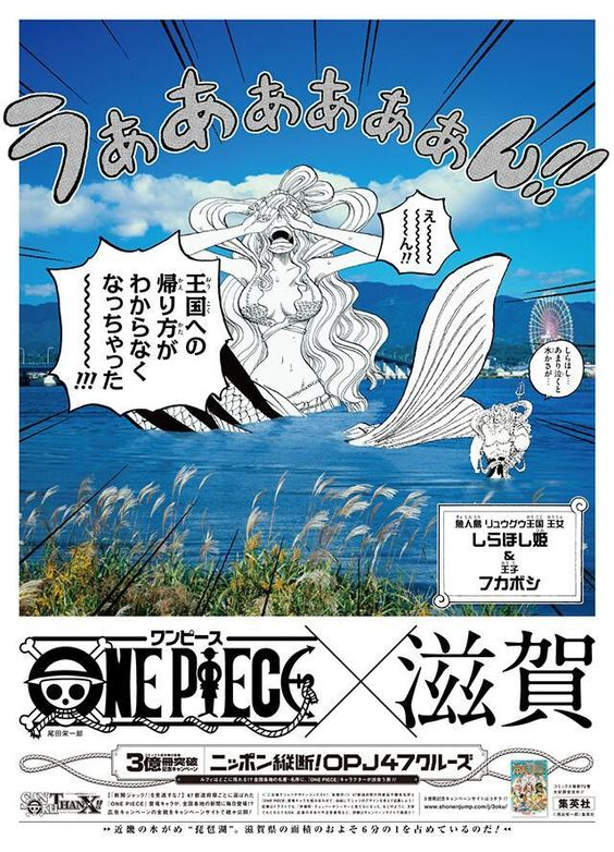 """しらほし「え~ん!!王国への帰り方がわからなくなっちゃった~!!!」 フカボシ「しらほし…あまり泣くと水かさが…」 近畿の水がめ""""琵琶湖""""。滋賀県の面積のおよそ6分の1を占めているのだ!"""