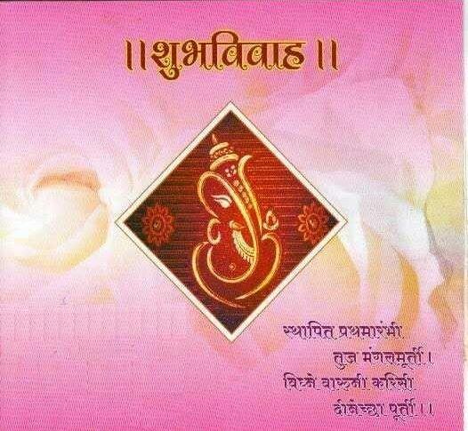 Lagna Patrika Format Marathi Download Invitation Card Format Wedding Cards Marriage Cards