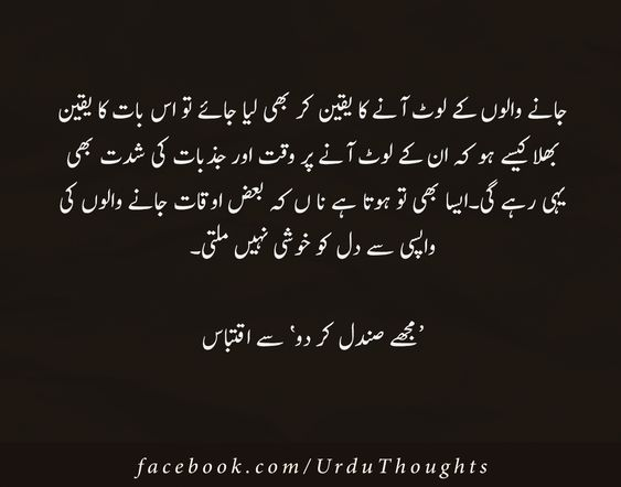 Urdu Thoughts - Urdu Novels Say Iqtibas - Novel Lines - Mujhe Sandal Kar do Say Iqtibas.
