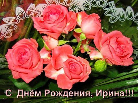 Kartinki S Dnem Rozhdeniya Zhenshine Irine Krasivye S Izobrazheniyami