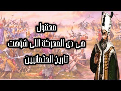 معركة موهاكس التاريخية المعركة التى بسببها شو ه الغرب صورة الخلافة العثمانية Youtube Movie Posters Poster Movies
