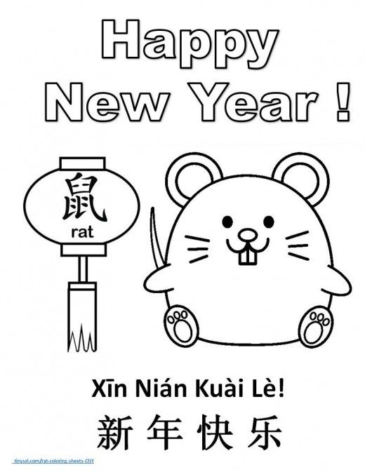 Coloring Page For Year Of The Rat New Year Coloring Pages Chinese New Year Crafts For Kids Chinese New Year Crafts