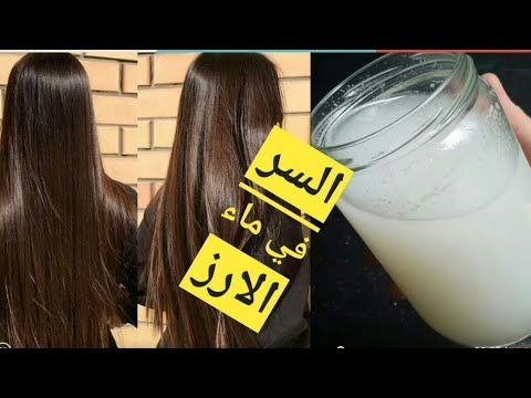 جربت ماء الأرز المخمر على شعر ابنتى والنتيجه روعه لتطويل وتنعيم وتكثيف الشعر Youtube